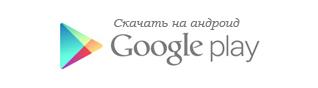 продукты оптом на гугл плей