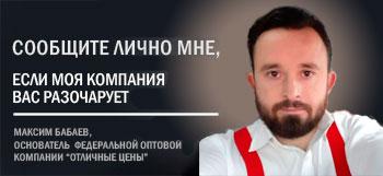 maksim babaev